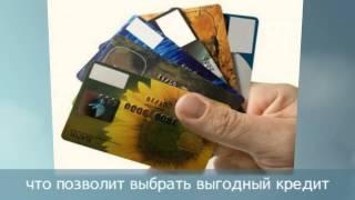 Взять кредит в Златоусте - оформление кредита онлайн, заявка на кредит в Златоусте(, 2014-02-17T13:30:17.000Z)