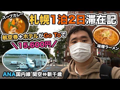 北海道・札幌1泊2日旅行記!ANA&Go Toトラベルで超お得に滞在!