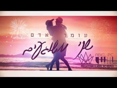 Omer Adam   Shney Meshugaim (Megatone & Abel PC Remix) עומר אדם - שני משוגעים