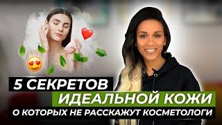 5 шагов к идеальной коже Иммунитет кожи Как добиться здоровой сияющей кожи без прыщей и морщин