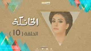Episode 15 - Al Khanka Series | مسلسل الخانكة - الحلقة الخامسة عشر