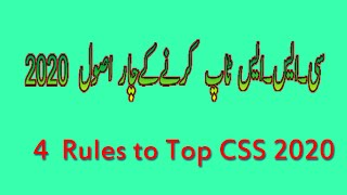 Best Tips For CSS 2019 by Dayanat Education System