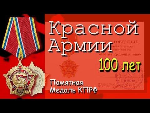Картинки по запросу Красная Армия 100 лет картинки