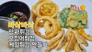 튀김 만들기 - 오징어튀김, 양파튀김, ᄏ…