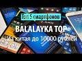 Топ 5 лучших смартфонов c  Aliexpress до 10000 рублей