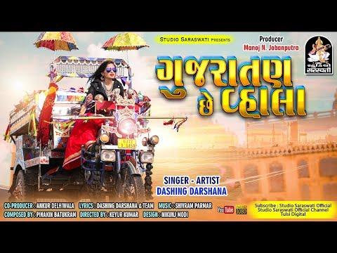 Gujaratan Chhe Vhala   DASHING DARSHANA   ગુજરાતણ છે વ્હાલા   ડેશિંગ દર્શના   Gujarati New Song 2019
