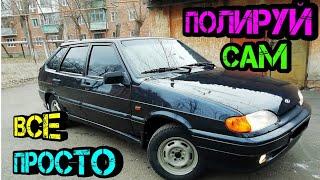 Полировка авто СВОИМИ РУКАМИ (2021)