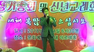 가수안진화/연모(사)한국연총 달서구 서구지회 신년교례회
