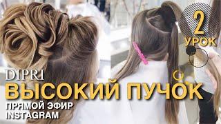 Высокий пучок на длинные волосы Вечерняя прическа Ольга Дипри