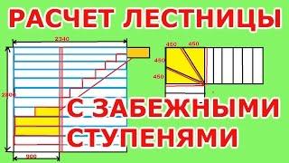 видео Г и С-образная деревянная лестница с забежными ступенями своими руками