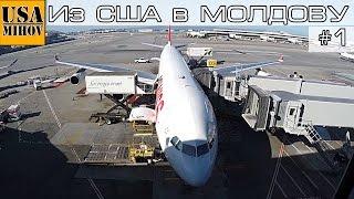 Уехали из США в Молдову. Вылет из Сан-Франциско. #1