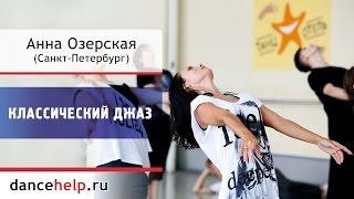 Классический джаз. Анна Озерская, Санкт-Петербург