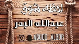 عبدالله البدر لحظة شوق  ( cover )