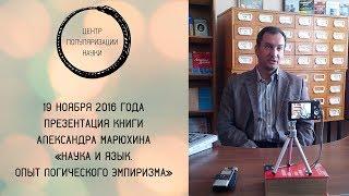 Презентация книги А. П. Марюхина «Наука и язык. Опыт логического эмпиризма»