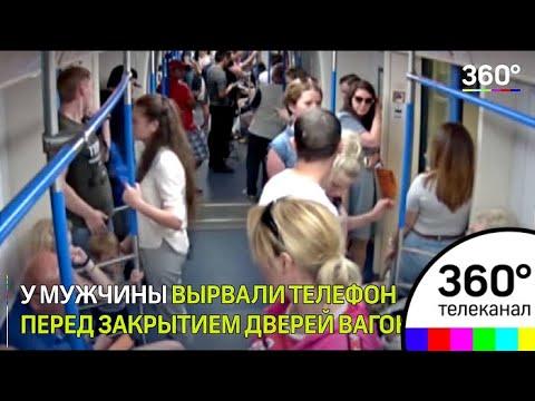 Грабитель вырвал телефон прямо из рук пассажира московского метро