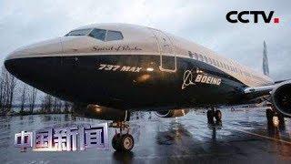 [中国新闻] 400多名飞行员集体起诉波音公司 | CCTV中文国际