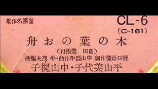 童謡 木の葉のお舟 平山美代子
