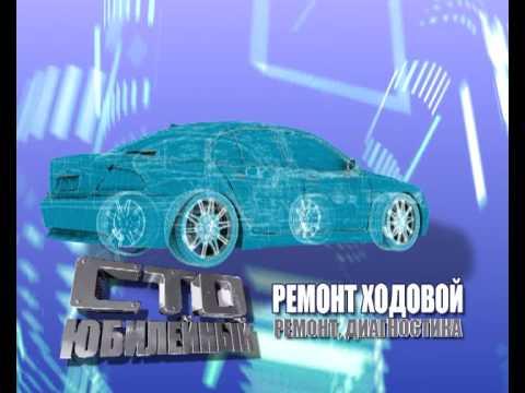 """Реклама СТО """"Юбилейный"""""""