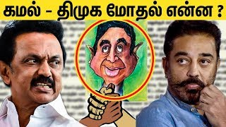 What is the Issue between DMK & Kamal?