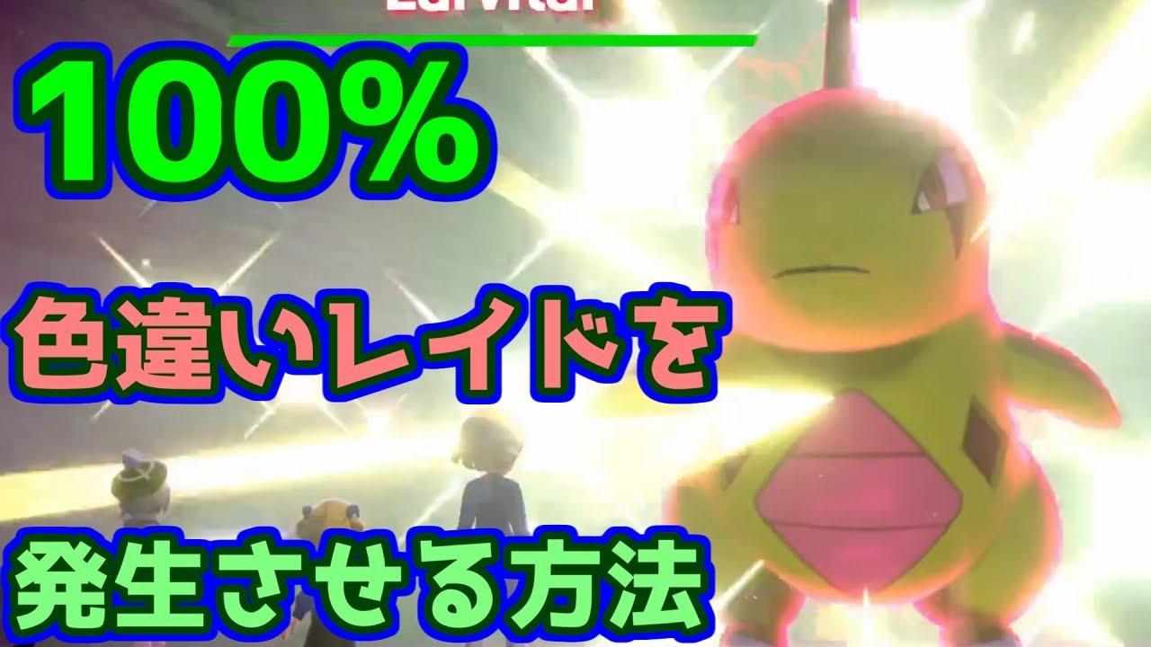 ポケモン 剣 盾 色 違い レイド 【ポケモン剣盾】レイドで色違いを出す方法!
