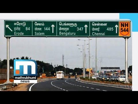 Chennai-Salem Road: Several Farmers Had Submited Complaints| Mathrubhumi News