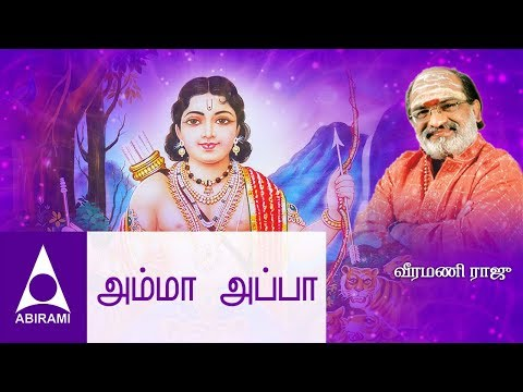 amma-appa-|-ayyappa-swamy-songs-|-tamil-devotional-songs-|-ஐயப்பன்-பாடல்கள்