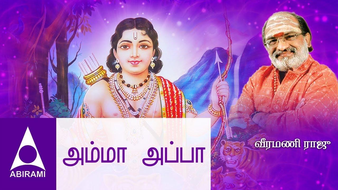 Amma Appa | Ayyappa Swamy Songs | Tamil Devotional Songs