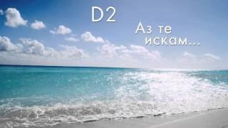 Д2 (D2) - Аз те Искам