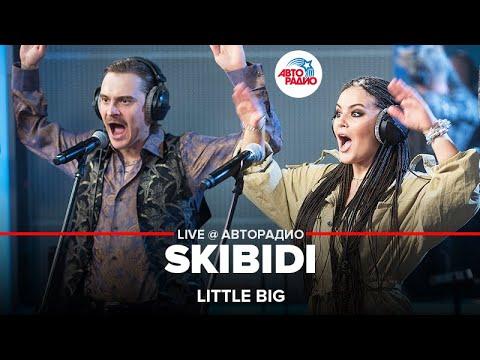 🅰️ @Little Big - SKIBIDI (LIVE @ Авторадио)
