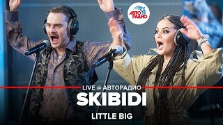 🅰️ Little Big - SKIBIDI (LIVE @ Авторадио)