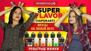 VaporArt - Super Flavor | 12 Вкусов, Устали пробовать