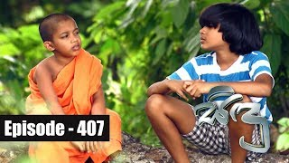 Sidu | Episode 407 27th February 2018 Thumbnail