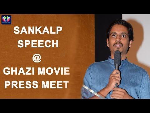 Director Sankalp Reddy Speech at Ghazi Movie Press Meet | Rana,Taapsee Pannu | TFC