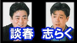 立川談春さんが、弟弟子の立川志らくさんとの関係について、爆笑問題(...