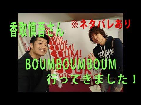 香取慎吾さん個展!BOUM BOUM BOUMに行ってきました!※ネタバレあり