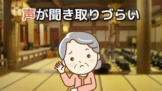 お寺の音響コンサルティング|本堂で声が聞き取りにくい悩みを解決