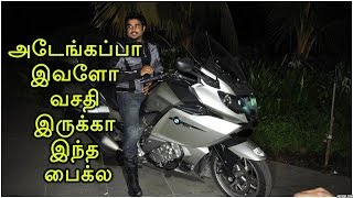 அடேங்கப்பா இவளோ வசதி இருக்கா இந்த பைக் ல | Madhavan New Bike Price and Features