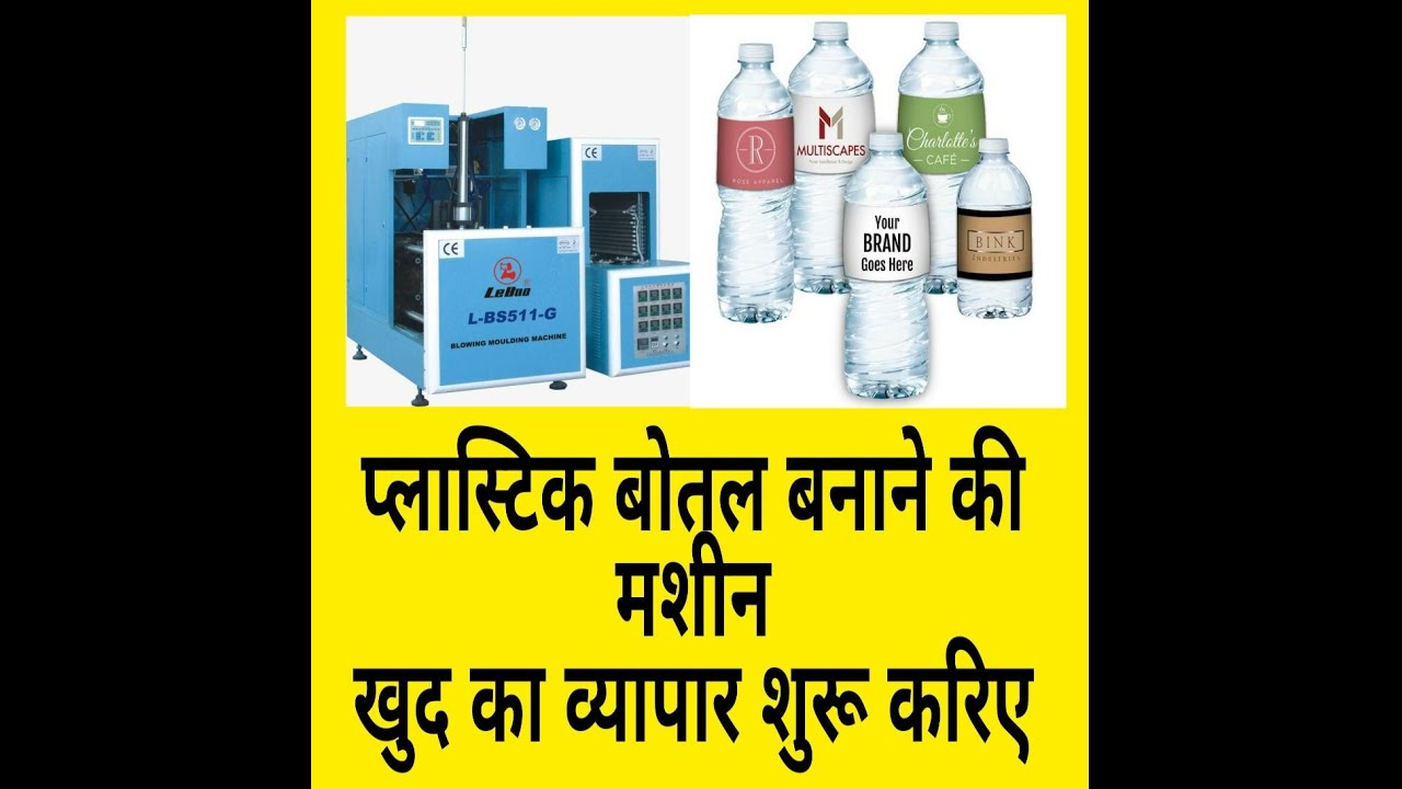 Start Your Own Business Start Your Factory Plastic Manufacturing Bottle Making Machine Process Youtube