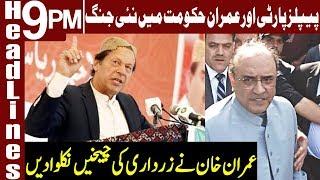 PTI vs PPP - Another War Starts | Headlines & Bulletin 9 PM | 8 March 2019 | Express News