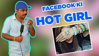 FACEBOOK KI HOT GIRL #STAND-UP COMEDY BY BAMCHAK GURU
