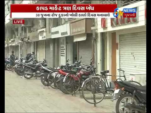 50,000 textile traders on 3-day bandh - Etv News Gujarati