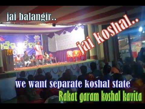 Buar puo aau bele tor koshal maet ke muklare|| poem that make you think || rakat garam koshal kavita