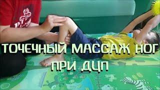 Реабилитация ДЦП/ Точечный массаж ног/ Тазобедренный сустав упражнения/ массаж для грудничка/ ЗПР