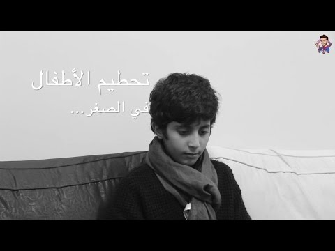 # تحطيم الأطفال - أبو رجاء ( #تحطيم_الأطفال )
