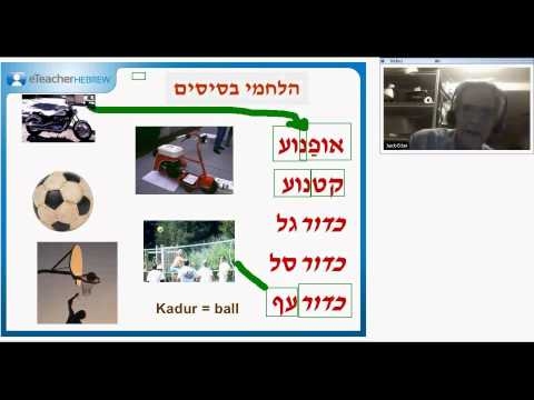 "Modern Hebrew Webinar ""Israeli Cinema"" 