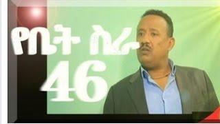 Yebet Sira Part 46