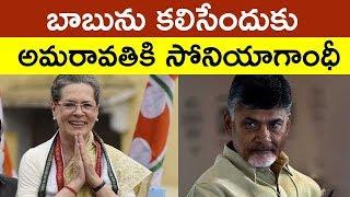 Sonia Gandhi Visiting Amaravathi To Meet CHandra Babu Naidu .... Taja 30