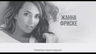 Жанна Фриске - Посвящается! Ролик 2015 (montage: Din@R)