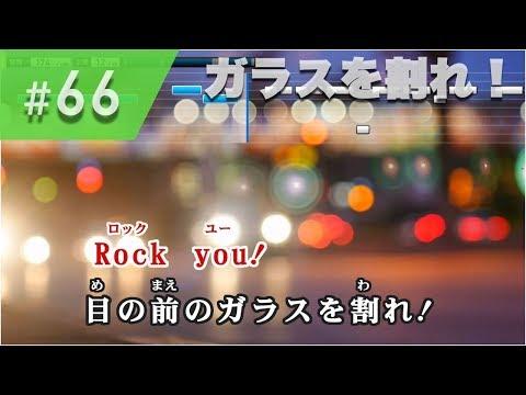 ガラスを割れ! / 欅坂46 カラオケ【歌詞・音程バー付き / 練習用】