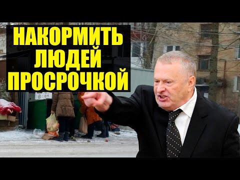 Жириновский предложил открыть